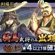 バンダイナムコオンライン、『戦国大河』で「VIP購入大判【全額還元】キャンペーン」と「弓&騎馬武将福引」を実施!