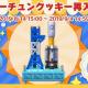 任天堂、『どうぶつの森 ポケットキャンプ』でフォーチュンクッキー「リッキーのスペースキャンプ」が再登場!