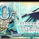 FGO PROJECT、『Fate/Grand Order』が国内累計2100万DLを突破! 特別なログボやマスターミッション追加など10個の記念キャンペーンを実施