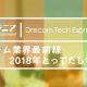 ドリコム、「Drecom Tech Espresso」の第5弾を3月26日に開催 「ゲーム業界最前線 2018年とってだし情報」をテーマに各社のCTOや技術系役員が講演