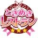 コーエーテクモ、『ときめきレストラン☆☆☆』ライブイベントを来年3月11日より開催決定! 新曲の初披露も GAMECITYで明日より先行販売