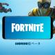 Epic Games、Android版『フォートナイト バトルロイヤル』のベータ版を今週ローンチへ 本日からSamsung Galaxyではベータ版への参加が可能