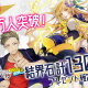 ユナイテッド、同社初のスマホ向けオリジナルゲーム『東京コンセプション』の事前登録者数が15万人を突破! ゲームのストーリーへと繋がるマンガを公開
