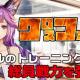 インゲーム、『エターナルスカーレット紅の騎士団』にてイベント「クロスファイアー!」を開催!