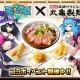 BIGBANG、『モンクエ』が讃岐うどん専門店「丸亀製麺」とのコラボを開催 「丸亀製麺」で使用可能な「お得クーポン」がゲーム内で配布