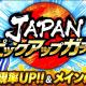 KLab、『キャプテン翼 ~たたかえドリームチーム~』で「JAPANピックアップガチャ」…潜在覚醒可能になった【SSR】三杉淳が登場!
