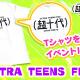 サイバーステップ、『トレバ』と「超十代チャンネル」がコラボ! 「【トレバ限定】超十代コラボTシャツ」が登場