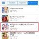 【速報】『マギアレコード 魔法少女まどか☆マギカ外伝』がAppStore売上ランキング3位に登場! 『FGO』上回る速度で爆上げ アニプレックス作品は1位と3位
