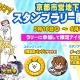 ポノス、『にゃんこ大戦争』でリリース5周年を記念して京都の地下鉄や老舗・大学とコラボキャンペーンを開催!