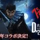 セガゲームス、『D×2 真・女神転生リベレーション』で『ベルセルク』とのコラボ決定 ベヨネッタ復刻など新情報も続々