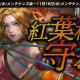 NCジャパン、『リネージュM』で秋の期間限定イベント「紅葉村を守れ!」を開催!「オリムの成長箱」の期間限定製作の更新も