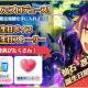 Happy Elements、『あんさんぶるスターズ!』で「仙石 忍」誕生日キャンペーンを開催中!