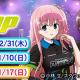 セガ、『セガNET麻雀 MJ』シリーズで全国大会「第14回 咲-Saki- CUP」を開催! 『咲-Saki-』限定アイテムが特典に