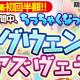 FUNYOURS JAPAN、『ブレイヴガール レイヴンズ』で特別ユニット「 [きしだんちょ]グウェン」「[おやつのじかん]アズヴェラ」が登場!!