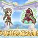 Cygames、『プリンセスコネクト!Re:Dive』で8月31日に「アユミ」の「キャラ専用装備」を追加予定と発表