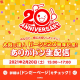 バンナム、『太鼓の達人』の20周年記念の生配信を2月20日に実施! 最新情報の公開やオンラインによる一般参加も