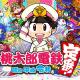 コナミ、「桃鉄」シリーズ最新作『桃太郎電鉄 ~昭和 平成 令和も定番!~(桃鉄令和)』(Nintendo Switch)を発売開始!