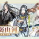ビリビリ、癒し系料理擬人化RPG『食物語』で大型イベント「対奕山河(たいえきさんが)」を開催中!