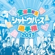Cygames、「全国高校生シャドウバース選手権」の参加受付を開始! 7月より全国で予選大会、決勝大会は8月25日・26日の東京で開催