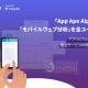 フラー、アプリ分析ツール「App Ape」で新たにモバイルウェブ分析を開発 モバイル全てのユーザー行動が把握可能に