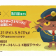 コトブキヤ、『猫のニャッホ ~ニャ・ミゼラブル~』の期間限定ショップを東京キャラクターストリートで開催!