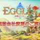 ブラウニーズ、スマートフォン向けRPG『EGGLIA~最期のたまご~』をDMMから運営移管 2周年キャンペーンを3月13日より開始!