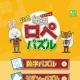 KITERETSU、新作『紙兎ロペ パズル』と『紙兎ロペ ARカメラ』を配信開始!「めざましテレビ」で放送中の人気ショートアニメのアプリ版