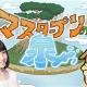 CyberZ、「OPENREC.tv」で6月27日21時30分より徳井青空さんが出演する新番組「マスタープンの泉」を開始