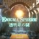 VR脱出ゲーム「エニグマスフィア(ENIGMA SPHERE)」の正式リリースが発表