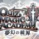 コナミアミューズメント、『クイズマジックアカデミー 夢幻の鏡界』を全国アミューズメント施設で稼働開始!