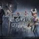 NetEase Games、『IdentityⅤ』でTVアニメ伊藤潤二「コレクション」とのコラボを開始! 限定衣装「幸運児・双一」と「白黒無常・四つ辻の美少年」が登場