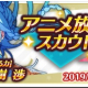 Happy Elements、『あんさんぶるスターズ!』で「アニメ放送記念スカウト - 第3弾」を開催!