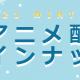 ドコモ・アニメストア、 dアニメストア配信ラインナップを発表 「Re:ゼロ」「ワンエグ」「ワールドウィッチーズ」など最速配信含む49作品