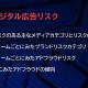 モメンタム、初の単独調査レポート「日本のデジタル広告リスク」を発表 プログラマティック広告の配信状況を計測