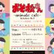 アニメイトカフェ、TVアニメ「おそ松さん」のコラボレーションカフェをアニメイトカフェ池袋4号店で7月15日より開催