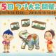 任天堂、『どうぶつの森 ポケットキャンプ』で「第5回 つり大会」を開催 「大会のサカナ」を釣り上げてトロフィーや賞品を手に入れよう!