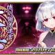 FGO PROJECT、『Fate/Grand Order』で開催中の期間限定イベント「復刻:徳川廻天迷宮 大奥」の高難易度チャレンジクエストを開放