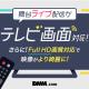 DMM、動画配信サービスで提供するライブ配信においてフルHD並びにTVデバイスでの視聴に対応