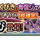 スクエニ、『星のドラゴンクエスト』で「精霊王そうび」が登場するプレミアム宝箱ふくびきを開催!