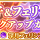 アニプレックス、『マギアレコード』で「杏子&フェリシアピックアップガチャ』を開催中!