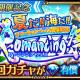 スクエニ、『ロマサガRS』で新ガチャ「Romancing祭」と新イベント「キャプテンシルバーと玄竜の秘宝」を開始!