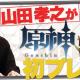 miHoYo、山田孝之さんの『原神』初プレイ動画を公式YouTubeチャンネルで公開 案内人として「ウェンティ(CV:村瀬歩さん)」も参加
