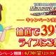 バンナム、『アイドルマスター ミリオンライブ! シアターデイズ』でTwitterキャンペーンを開催…フリーライブ特別招待チケットが39名に当たる!