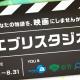 エイベックスと松竹、エブリスタ、新作開発PJ「エブリスタジオ」を創設…優秀作品は書籍・映画に加えアニメ・ゲームアプリ・コミック展開も