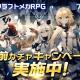 ビリビリ、美少女×クラフトメカRPG『ファイナルギア-重装戦姫-』公式サイトで事前登録ガチャを開催! アイコン投票CPも