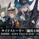Yostar、『アークナイツ』で初の大型イベント「騎兵と狩人」とイベントスカウト「潮汐断ちし剣」を2月5日16時より開始!