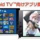 ブロードメディア、ソニーのAndroid TV機能搭載ブラビアにクラウドゲームアプリ「Gクラスタ」を提供開始 『FF XIII』のクラウドゲームも配信