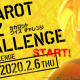 バンナム、『ドラゴンボールZ KAKAROT』のクイズチャレンジ第2回を開催