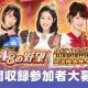 コーエーテクモ、『AKB48の野望』でラジオ番組「オールナイトニッポンGOLD」コラボ企画となるスペシャル番組の放送を予定