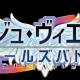 セガゲームス、『アンジュ・ヴィエルジュ 〜ガールズバトル〜』でイベント「目覚めし巨竜と魔女王 ~ 緋の狩人と黒のオーガ姉妹~」を開催